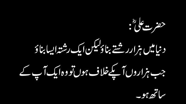 25 Best Hazrat Ali (RA) Quotes in Urdu | Hazrat Ali Quotes pics | Quotes of Hazrat Ali