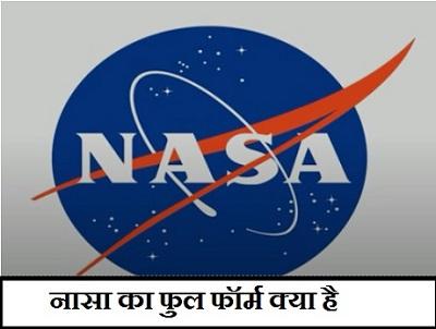 नासा का फुल फॉर्म बताइए   What Is The Full Form Of NASA