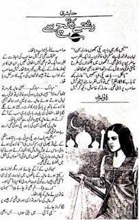 Rishte Kanch Ke By Hina Bushra Urdu Novel Free Download Pdf