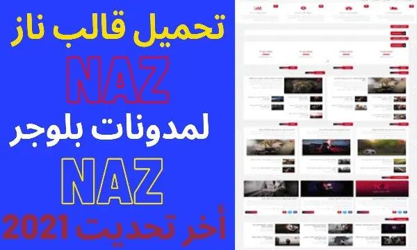 تحميل قالب ناز NAZ اخر تحديت مجانا لمدونات بلوجر
