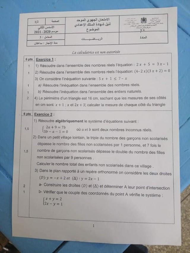 الامتحان الجهوي الموحد الرياضيات الثالثة إعدادي يونيو 2021 جهة فاس مكناس
