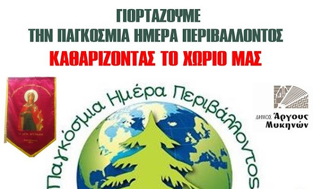 Γιορτάζουν την Παγκόσμια ημέρα Περιβάλλοντος στο Κουτσοπόδι καθαρίζοντας το χωριό τους
