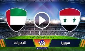 مشاهدة مباراة سوريا والامارات بث مباشر بتاريخ 07-09-2021 تصفيات آسيا المؤهلة لكأس العالم 2022