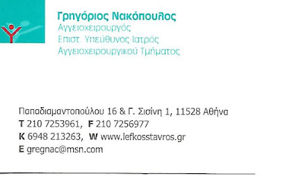 ΙΑΤΡΟΣ ΑΓΓΕΙΟΧΕΙΡΟΥΡΓΟΣ