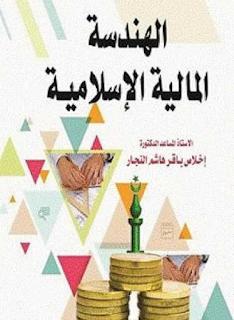 تحميل كتاب الهندسة المالية الإسلامية pdf أ.م.د إخلاص باقر هاشم النجار، مجلتك الإقتصادية