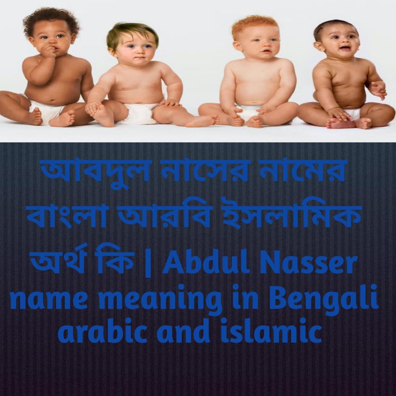 আবদুল নাসের নামের অর্থ কি, আবদুল নাসের নামের বাংলা অর্থ কি, আবদুল নাসের নামের ইসলামিক অর্থ কি, Abdul Nasser name meaning in Bengali, আবদুল নাসের কি ইসলামিক নাম,