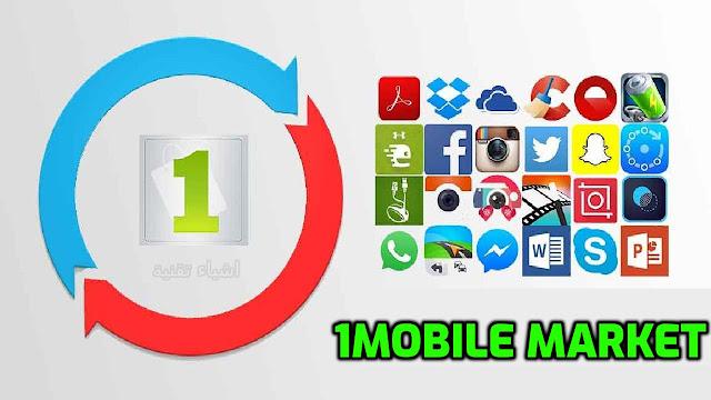 تنزيل متجر 1Mobile Market Lite لتحميل تطبيقات الاندرويد المدفوعة