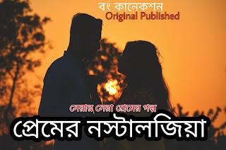 Bengali Story - প্রেমের নস্টালজিয়া - Bangla Premer Golpo