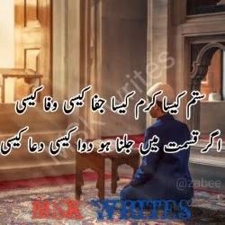 Urdu Dua Poetry