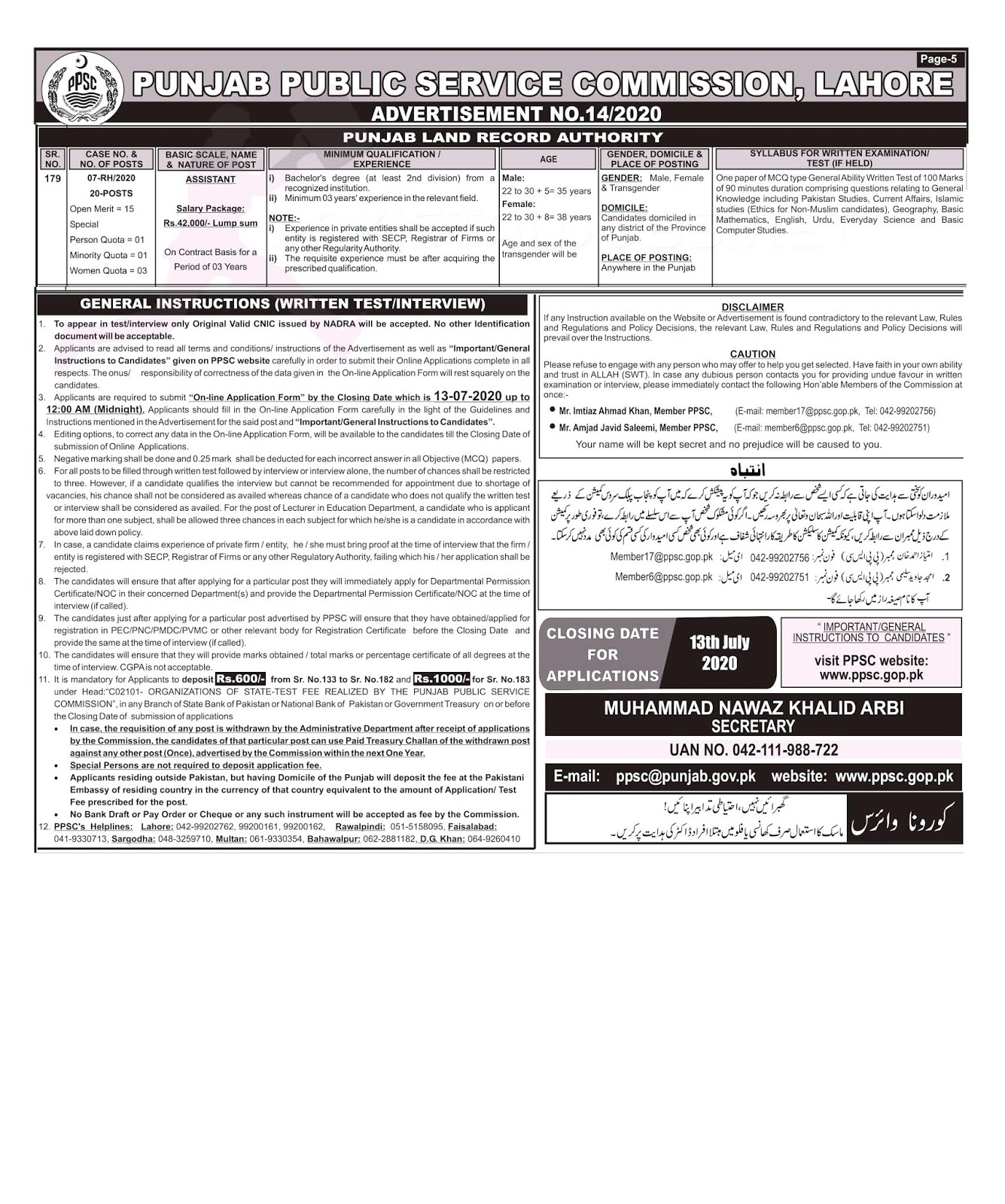 Jobs Available in Punjab Land Records Authority PLRA Assistant Latest Jobs 2020 PPSC
