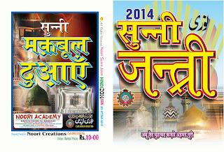 Sunni Jantri 2014 Pdf
