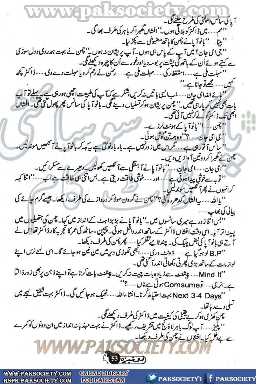 Urdu novel dil diya dehleez