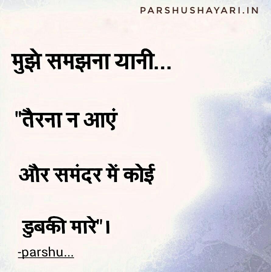 Understanding Shayari