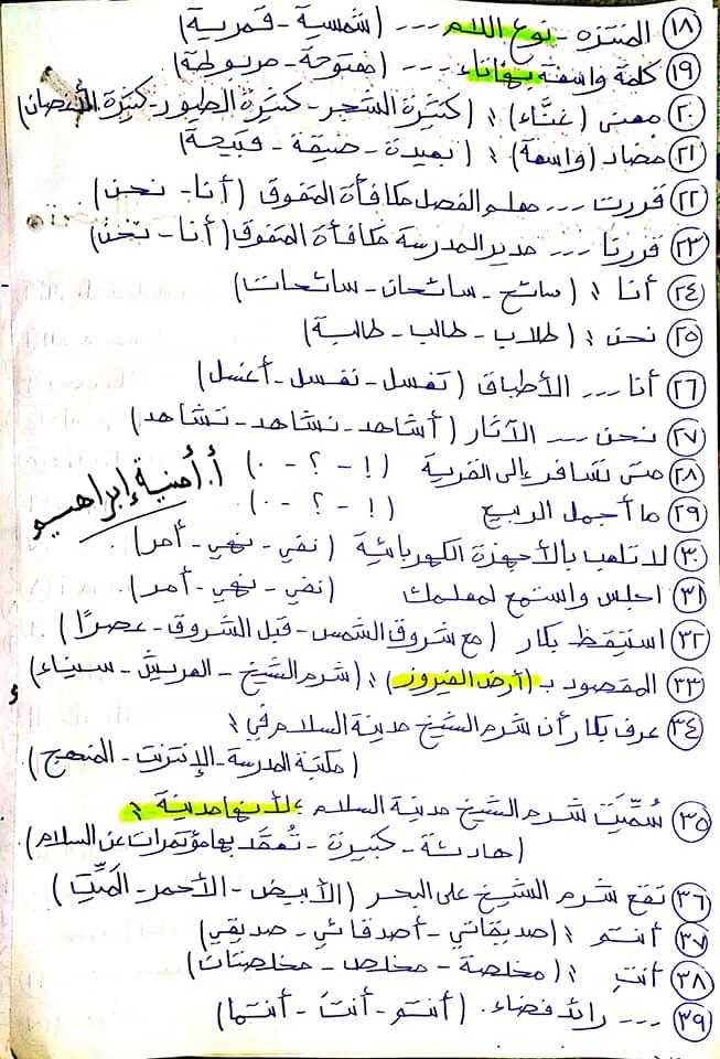 336 سؤال اختيار من متعدد للصف الرابع الابتدائي يشمل كل أجزاء المنهج قراءة ونصوص ونحو ومواطن جمالية 2