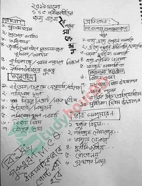 SSC Bangla 2nd paper suggestion 2019