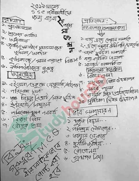 SSC Bangla 2nd paper suggestion 2020