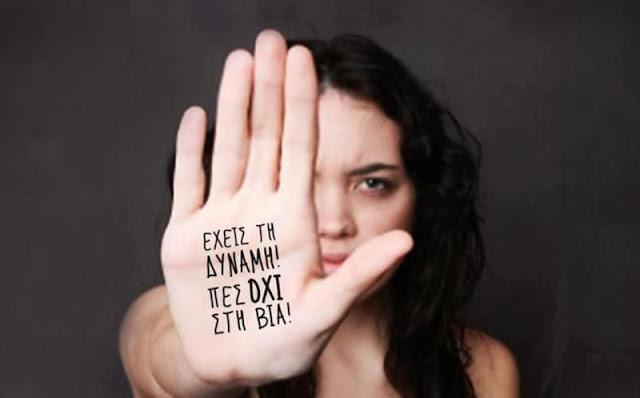 Ψήφισμα του Περιφερειακού Συμβουλίου Πελοποννήσου κατά της έμφυλης βίας