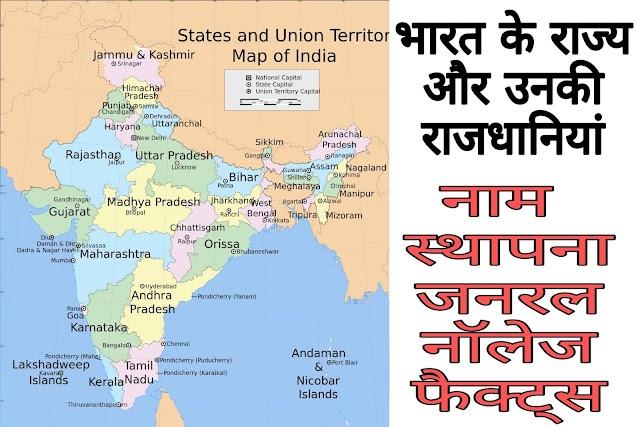 ( New Update ) भारत के राज्य और उनकी राजधानियाँ  - Hindi Blog