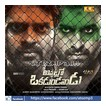 Appatlo-Okadundevadu-2016 Top Album
