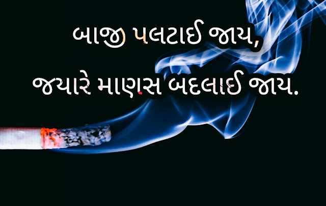 new latest best Status for Gujarati 2020 2021