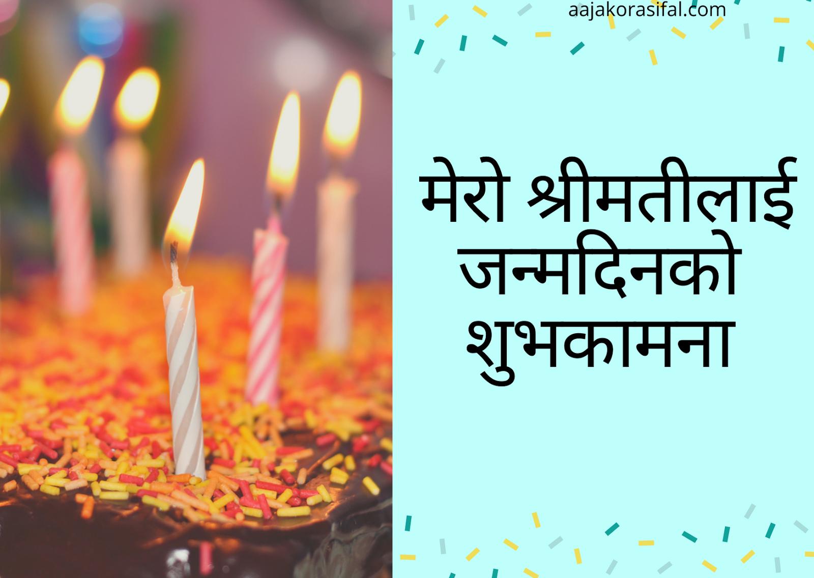 Birthday Wishes For Wife In Nepali