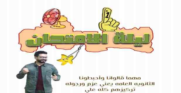 مراجعة ليلة امتحان التاريخ للثانوية العامة لمستر محمود ابو العيون