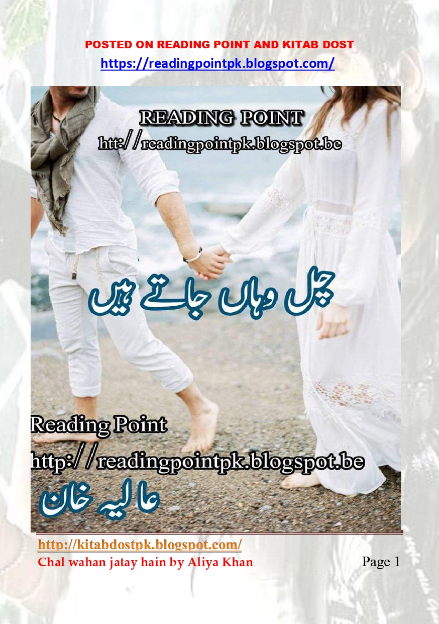 Chal Whan Jatay Hain By Aliya Khan Forced Marriage Novel | Urdu
