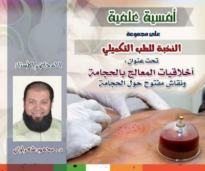 تعرف على الامسيه من فوائد أمسيات النخبه التاسعه د .محمود شعراوي