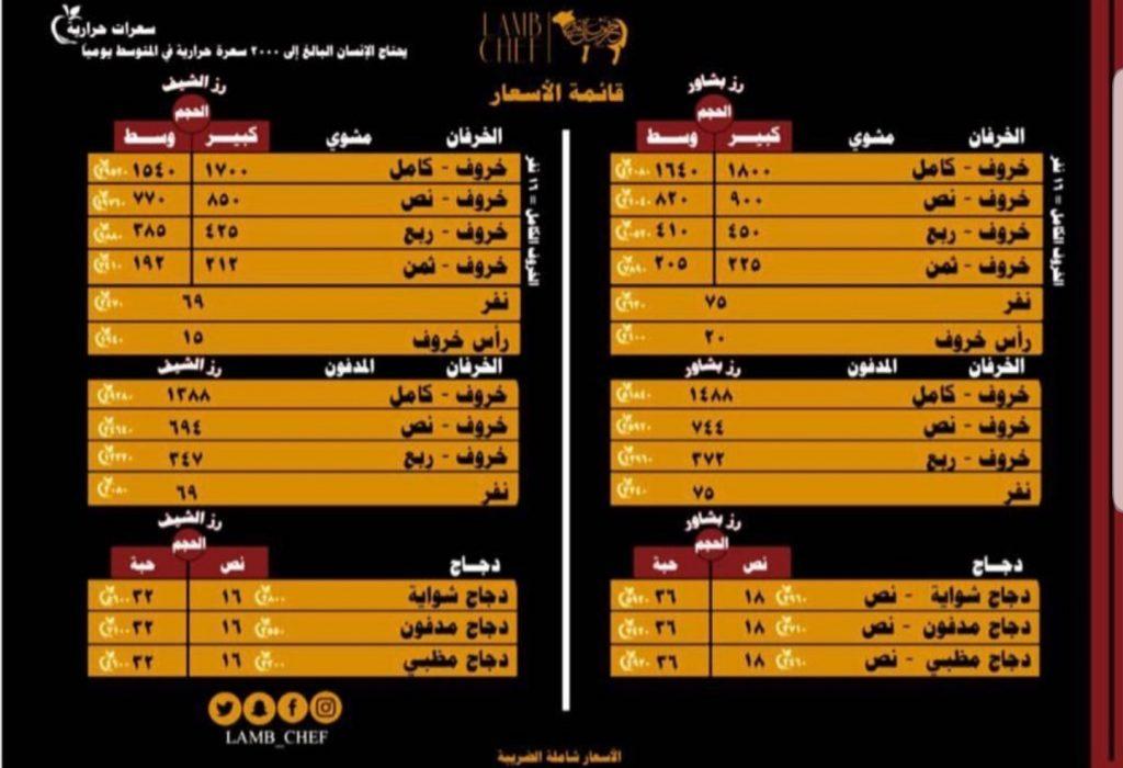 أسعار منيو وعنوان فروع ورقم مطعم خروف الشيف السعودية