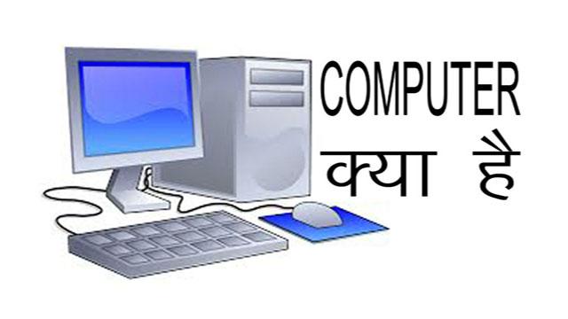 COMPUTER क्या है - बेसिक जानकारी हिन्दी मे सीखते है