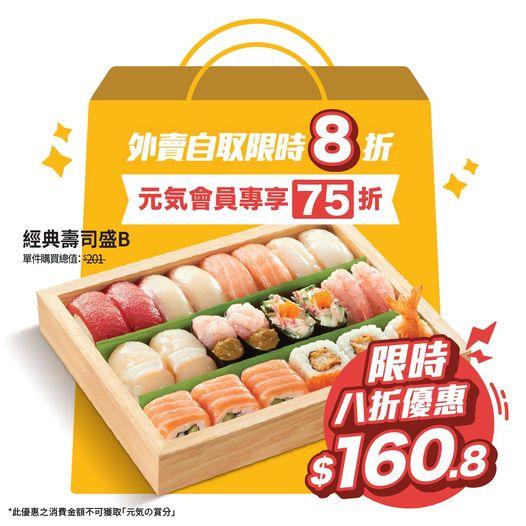 元氣壽司: 外賣壽司盛 限時75折 至12月9日