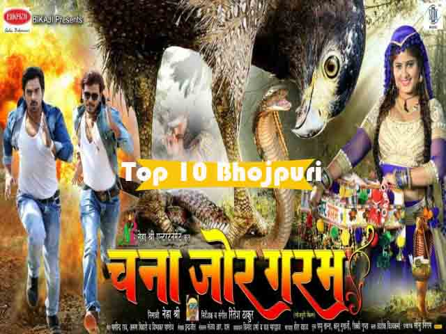 Bhojpuri Movie Chana Jor Garam Teaser video youtube Feat Pramod Premi, Aditya Ojha, Neha Shree, Poonam Dubey first look poster, movie wallpaper
