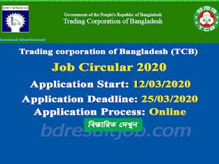 TCB Job Circular 2020
