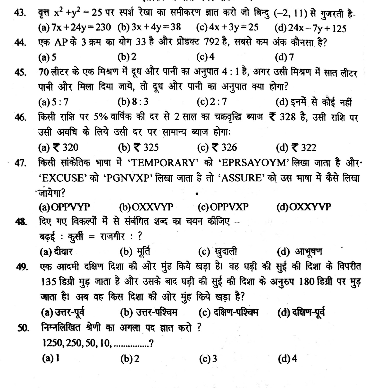 indian army nursing assistant question paper