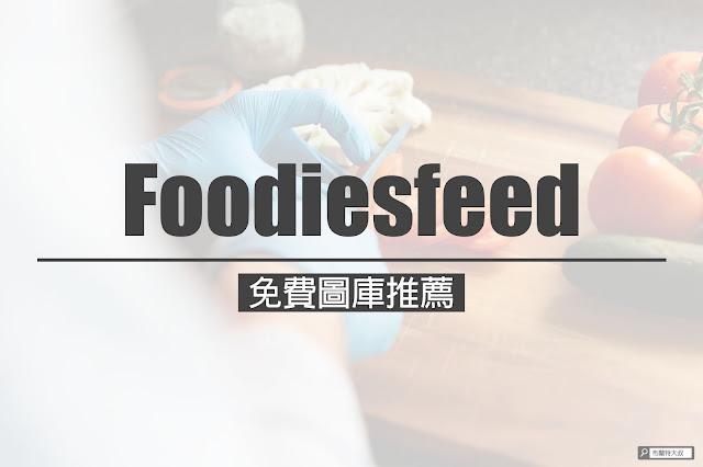 【行銷手札】免費圖庫網站推薦,社群、內容行銷秒強大 - Foodiesfeed