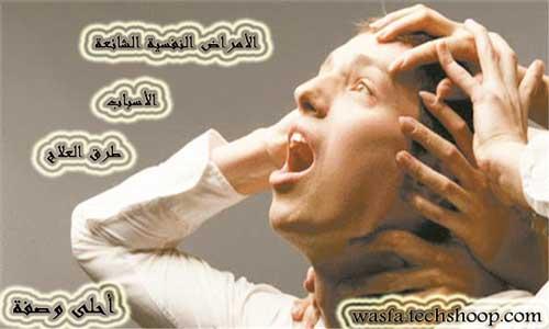 الأمراض النفسية الشائعة | الأسباب وطرق العلاج المختلفة