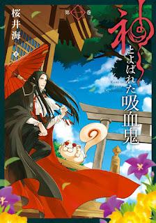神とよばれた吸血鬼 第01巻 [Kami to Yobareta Kyuuketsuki Vol 01], manga, download, free