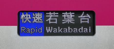 京王電鉄 快速 若葉台行き11 5000系