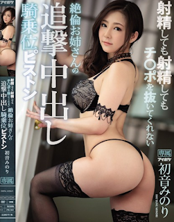 IPX-491 Even If You Ejaculate, Even If You Ejaculate, You Will Not Pull Out Ji ○ Port Unequaled Sister's Chase Cum Shot Cowgirl Piston Hatsune Minori
