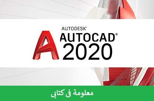 كراك اتوكاد 2020 Crack Autocad