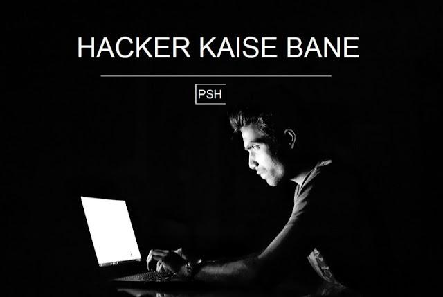 हैकर कैसे बने, Hacking कैसे सीखे/करे, Hacking Tips In Hindi - How To Become A Hacker