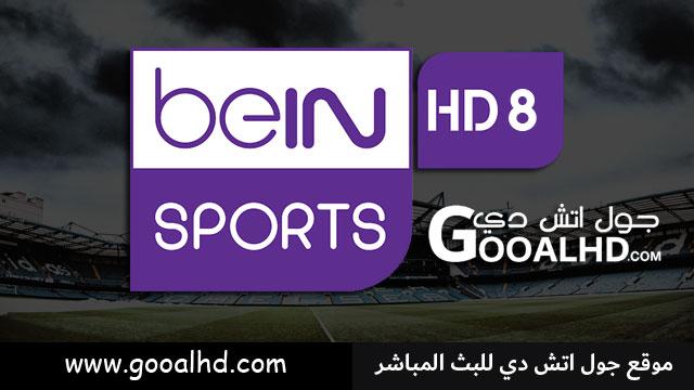 مشاهدة قناة بين سبورت 8 الثامنه بث مباشر مجانا علي موقع جول اتش دي | watch bein sports hd8 live online