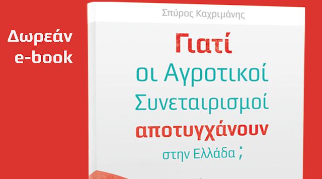 Νέο βιβλίο του Σπύρου Καχριμάνη «Γιατί οι Αγροτικοί Συνεταιρισμοί αποτυγχάνουν στην Ελλάδα;»