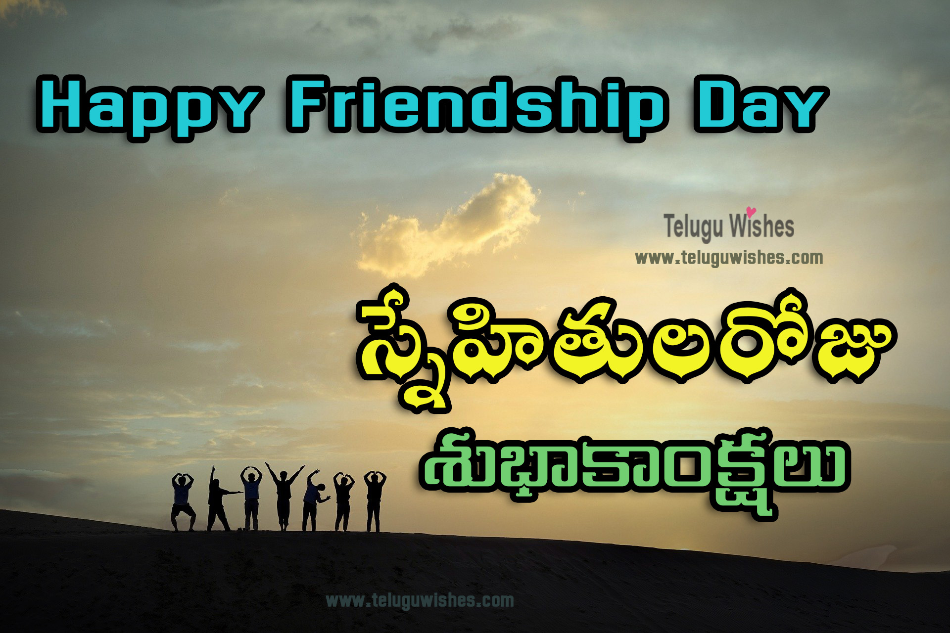 Happy Friendship day wishes images quotes in Telugu