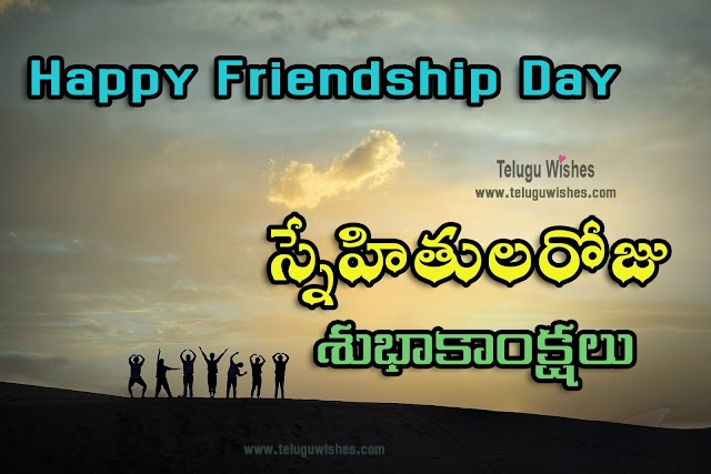 Happy Friendship Day wishes Images Quotes Sms in Telugu Free Download.