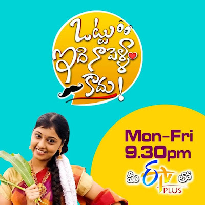 ETV Plus Ottu Idhi Naa Pellam Kadhu wiki, Full Star Cast and crew, Promos, story, Timings, BARC/TRP Rating, actress Character Name, Photo, wallpaper. Ottu Idhi Naa Pellam Kadhu on ETV Plus wiki Plot, Cast,Promo, Title Song, Timing, Start Date, Timings & Promo Details