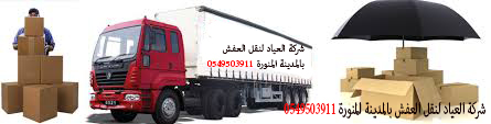 نصيحة فى شركة العياد نقل عفش بالمدينة المنورة