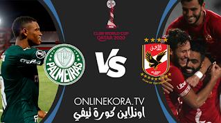 مشاهدة مباراة الأهلي وبالميراس بث مباشر اليوم 11-02-2021 في كأس العالم للأندية