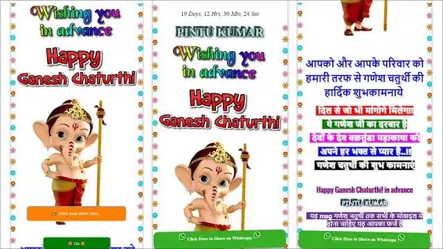 Ganesh Chaturthi Wishing Script Free Download | PHP SCRIPT