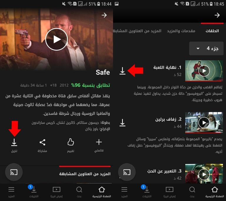 how-to-download-watch-netflix-offline-android-device
